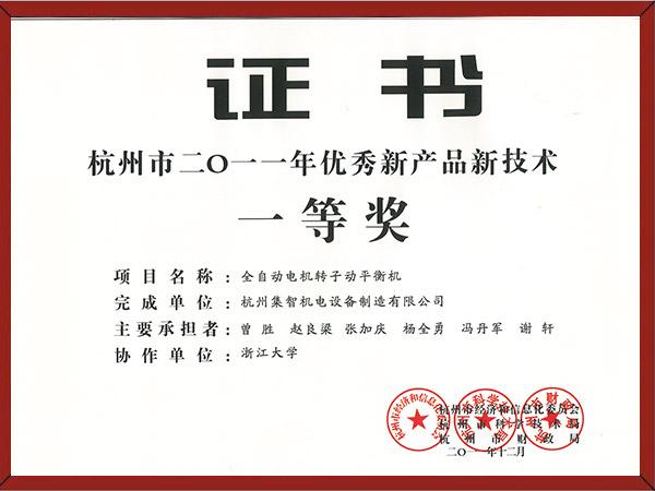 杭州市2011年优秀新产品新技术一等奖