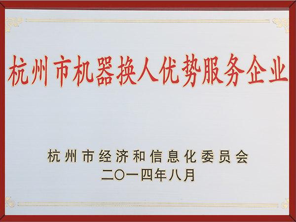 杭州市机器换人优势服务企业(2014.8)