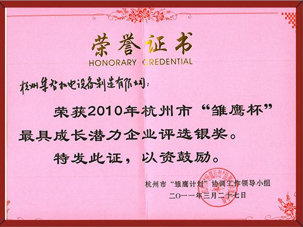 雏鹰杯荣誉证书(2011.3)