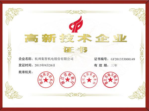 高新技术企业证书(2013.9)