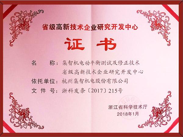 省级高新技术企业研发中心(2018.1)