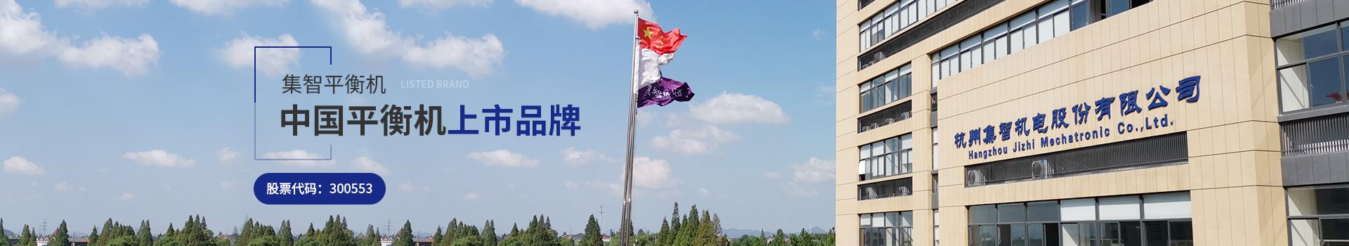 集智平衡机中国上市品牌