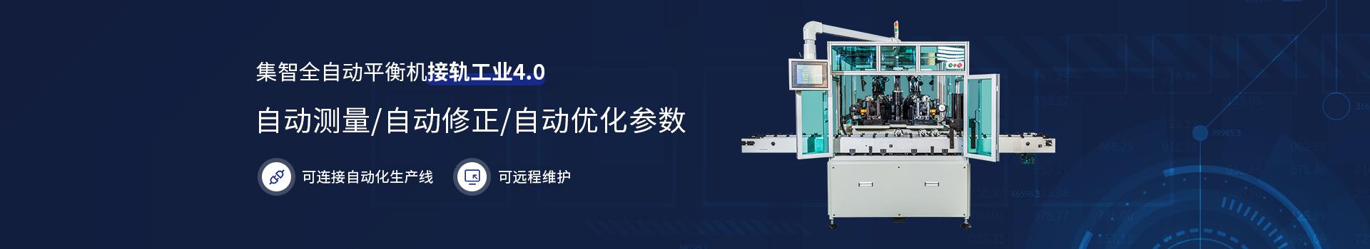 集智全自动平衡机接轨工业4.0
