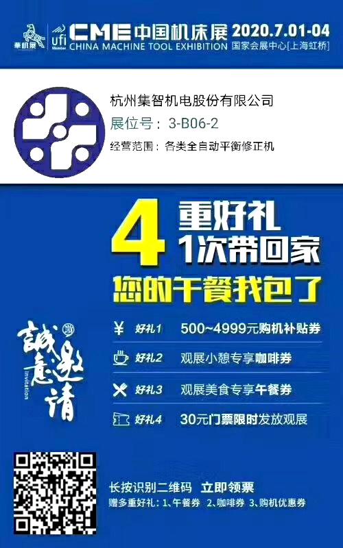 集智平衡机参加中国机床展