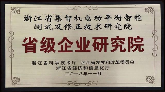 祝贺:集智股份被认定为省级企业研究院