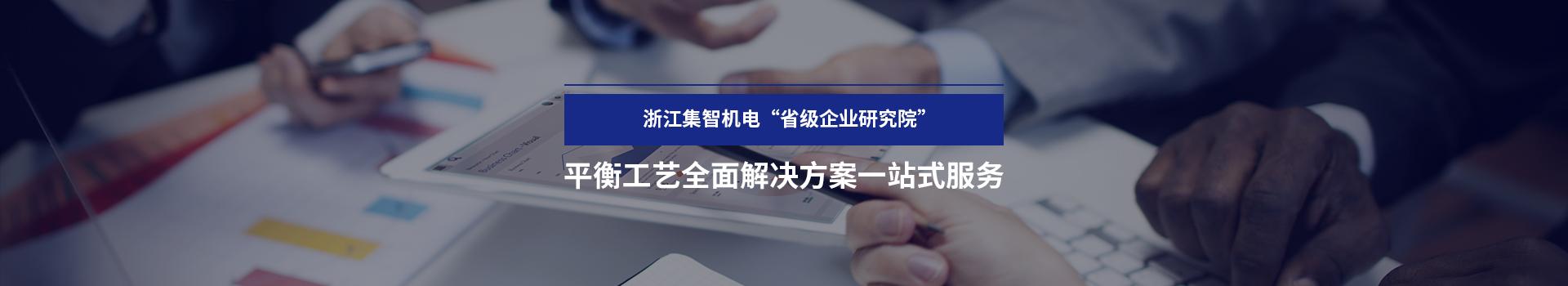 集智联合浙江大学设立研发中心